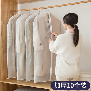 Clothes dust cover household hanging clothes dust cover transparent coat suit cover hanging bag dust bag clothes cover