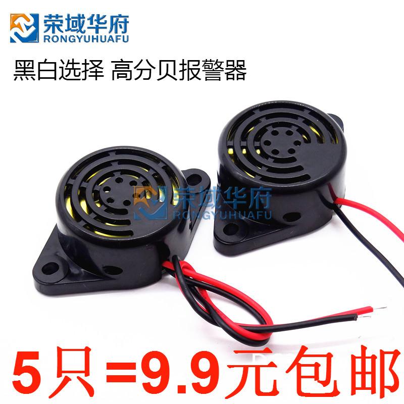 3105A множество моллюск сигнализация (SFM-27 тип ) DC3-24V существует источник новости кольцо устройство сигнал устройство (5 только )