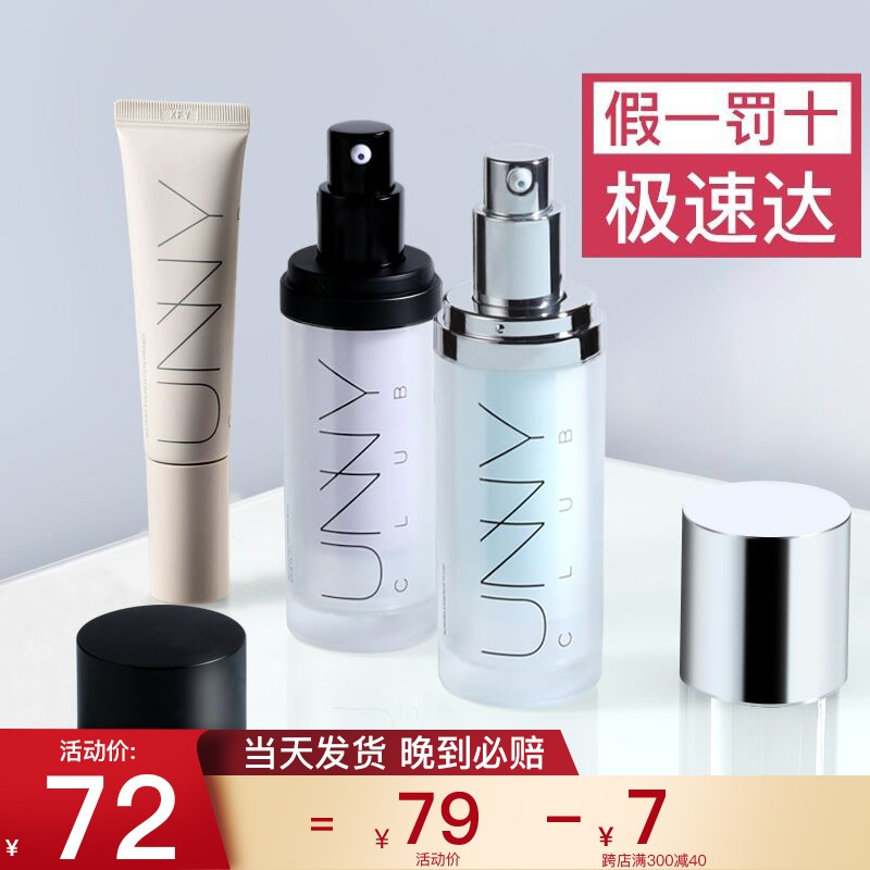 Unny isolation cream makeup front breast sunscreen three-in-one female flagship store official bottom moisturizing long tube