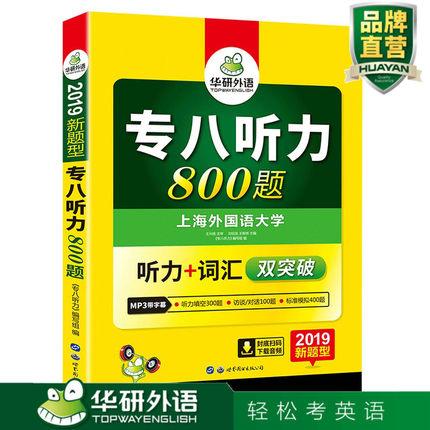 华研外语 2019专八听力新题型