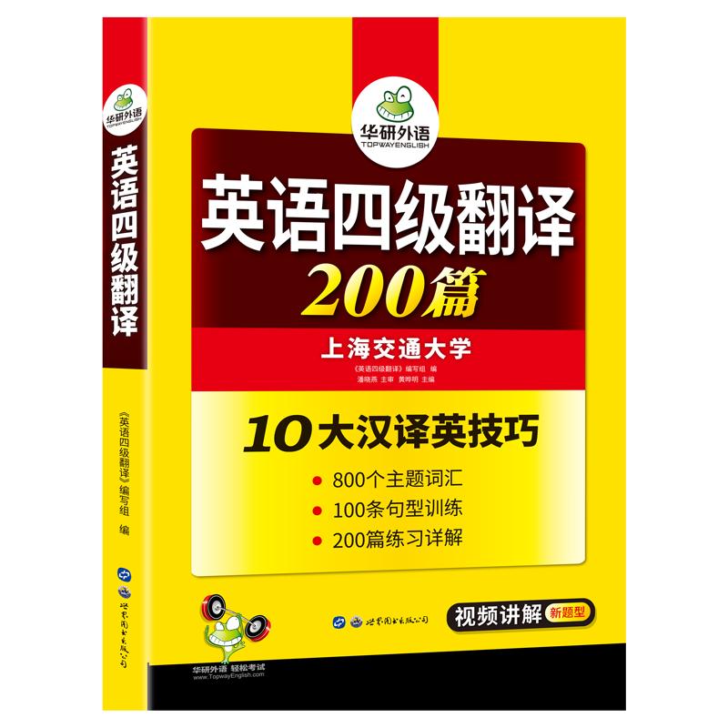 华研外语 英语四级翻译专项训练 英语4级翻译200篇 可搭 2018年6月 大学英语四级真题试卷 新题型强化训练书
