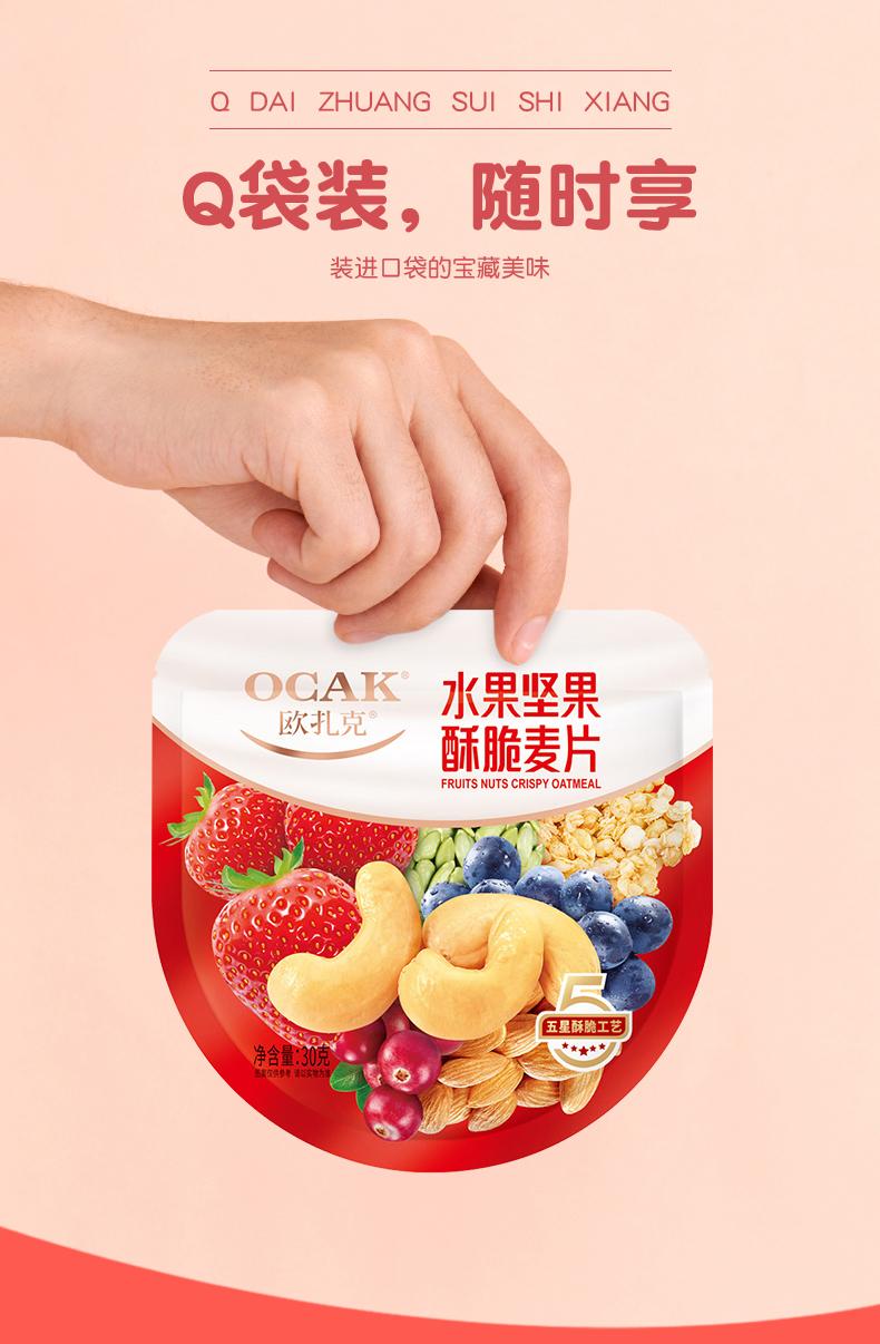 【肖战同款】欧扎克每日坚果麦片600g6