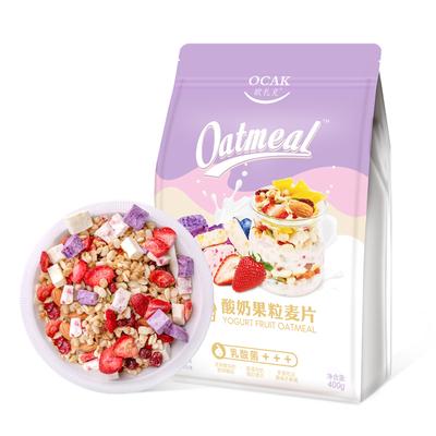 【肖战同款】欧扎克酸奶麦片即食早餐水果坚果燕麦2袋装800g_321折