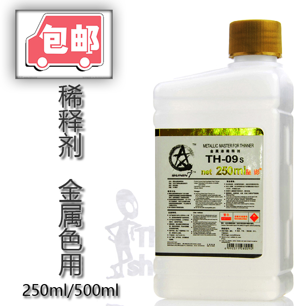 Star shadow TH09S M metallic paint dilute County shigaya metal color model  paint thinner oil paint solvent