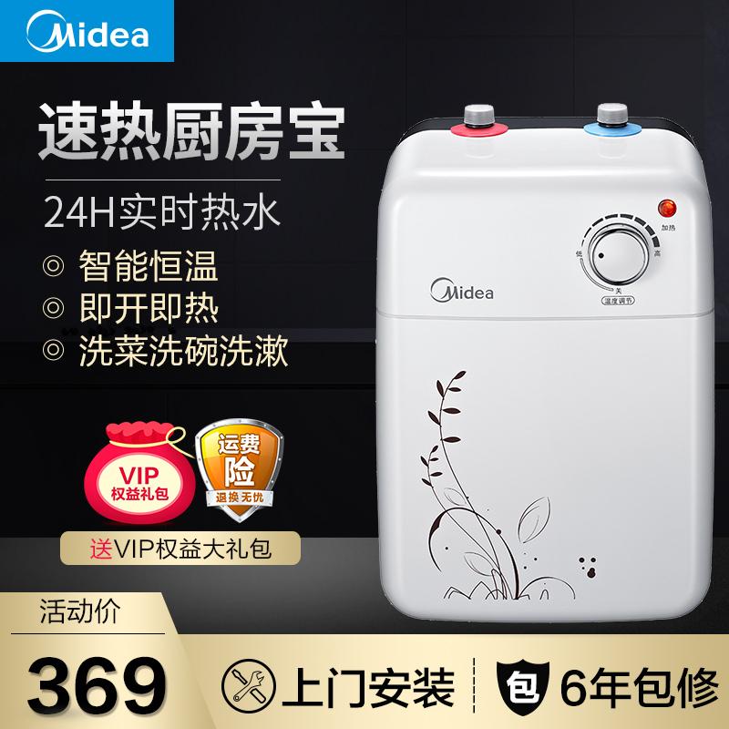 Midea/美的F05-15A(S)小厨宝厨房热水器速热即热储水式家用5L