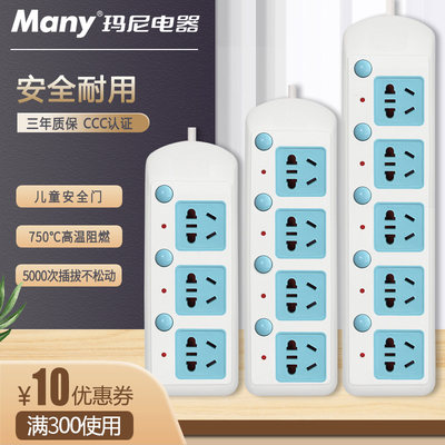 Mani socket panel household porous independent switch function plug-in long line drag wired 3/5 meter plate