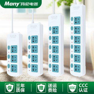 Mani inserted row socket with cable 3 m independent multi-switch power strip home-long strip power strip