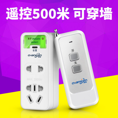 Remote control switch smart wireless remote control 220v socket household wiring free electric light water pump remote control power supply