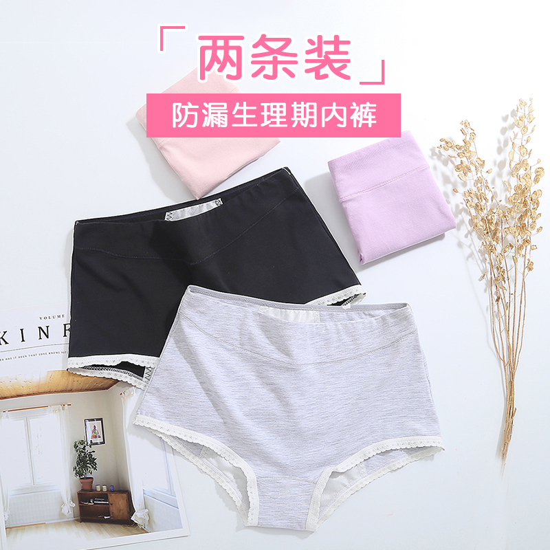 1caba684453c Girls menstrual leak-proof physiological pants girls menstrual underwear  Junior High School students girls in large children's pants cotton