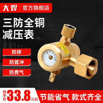 Argon arc welder argon meter energy saving and decompression table carbon dioxide pressure reducing valve CO2 oxygen apropane pressure gauge