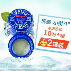Бальзам для губ,  Бутылки загрузка страна Blistex/ сто бутон подходит синий губа маленький синий бак бальзам для губ увлажняющий увлажняющий пополнение защищать женщина губа мембрана, цена 320 руб