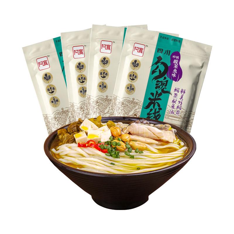 阿宽砂锅酸菜鱼味勾魂米线270g*4袋