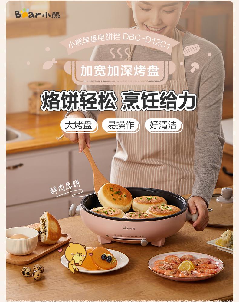 小熊电饼铛家用双面加热电饼檔加深煎饼锅烙烤饼机神器迷小型煎锅详细照片