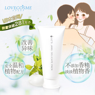 Bonded Japan LC product love private parts care gel gel private parts maintenance mask to remove peculiar smell and tighten secretions