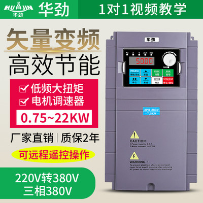 Huajin heavy load vector speed inverter cabinet 380V 1.5 2.2 5.5 7.5 11 15 18.5 22KW