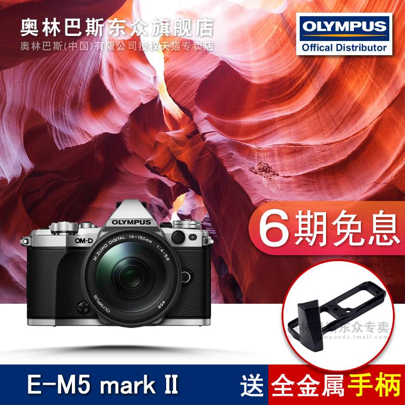 Gửi xử lý EM5 mark ii retro micro SLR Olympus Olympus 14-150 mét ống kính duy nhất