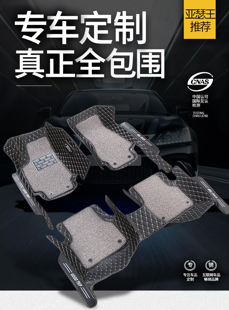 适用款一汽福斯汽车新速腾新款全新专用汽车脚垫全包围详细照片
