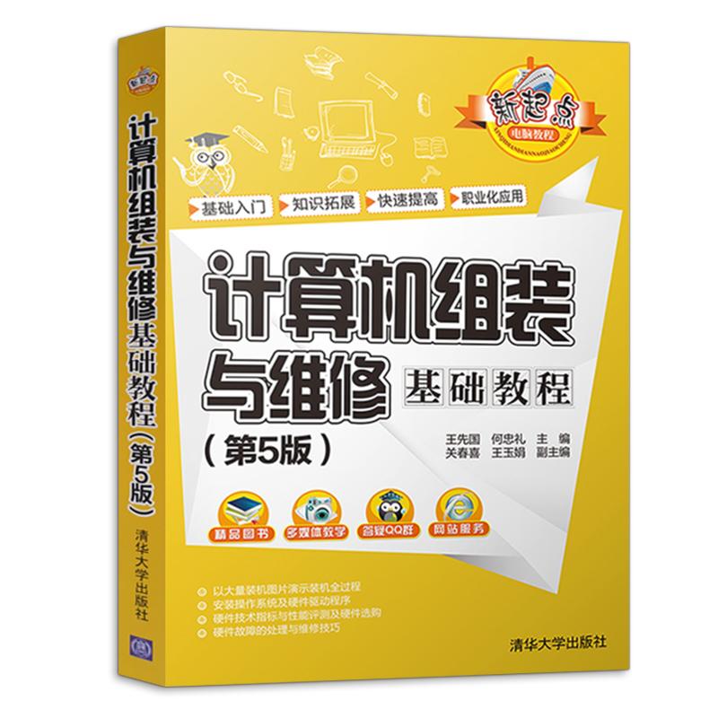 计算机组装与维修基础教程 第5版第五版 软件安装 计算机电脑组装维护