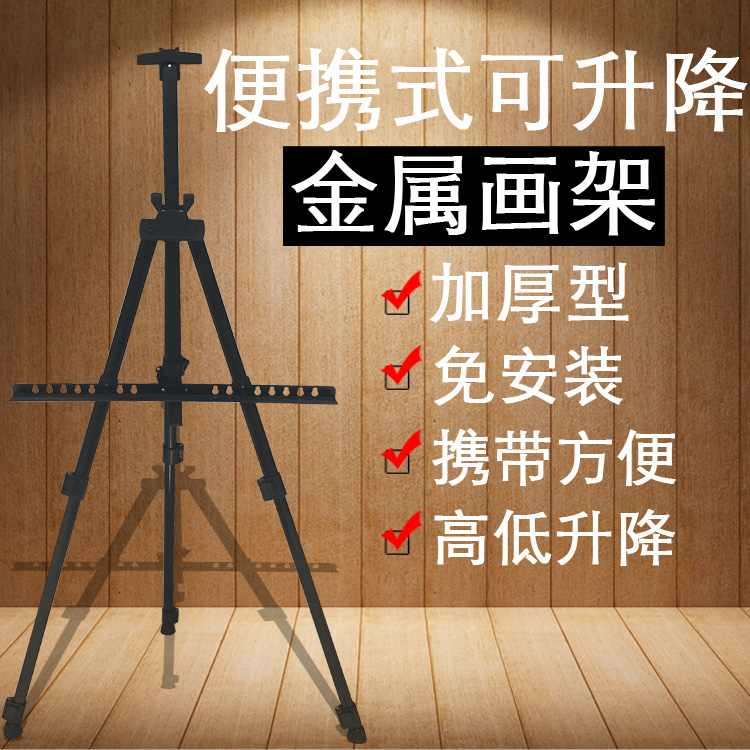 Exhibition Stand Drawing : Usd 10.66] iron folding easel exhibition stand art room home easel