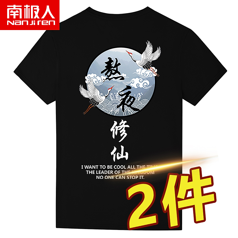 Short-sleeved men's tide brand summer trend Chinese style black cotton loose national tide top half-sleeve men's T-shirt