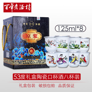 Xinghua Fenxi 53 degree fragrance type ceramic mouth cup liquor 125ml * 8 bottle full box gift box special offer