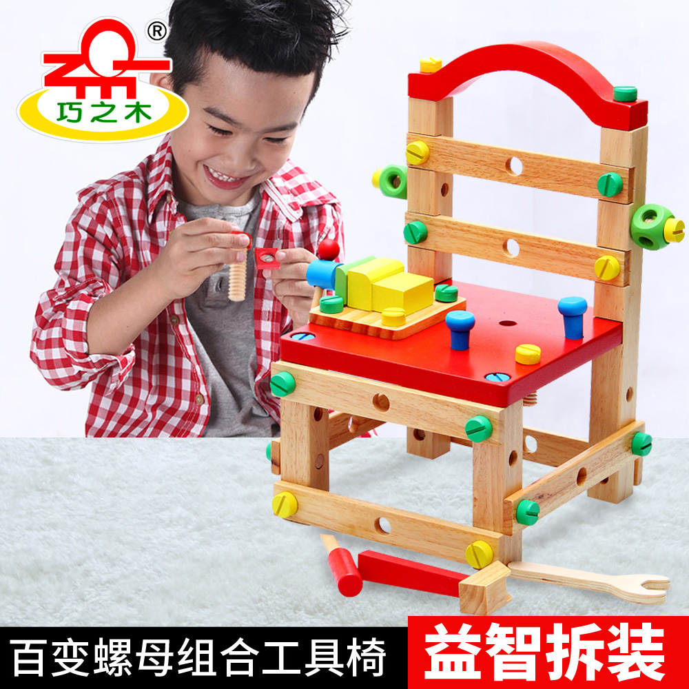 Childrens Toys 3 4 5 6 Year Old Boy Puzzle Hands Free Chair Blocks 2 Girl Birthday Gift