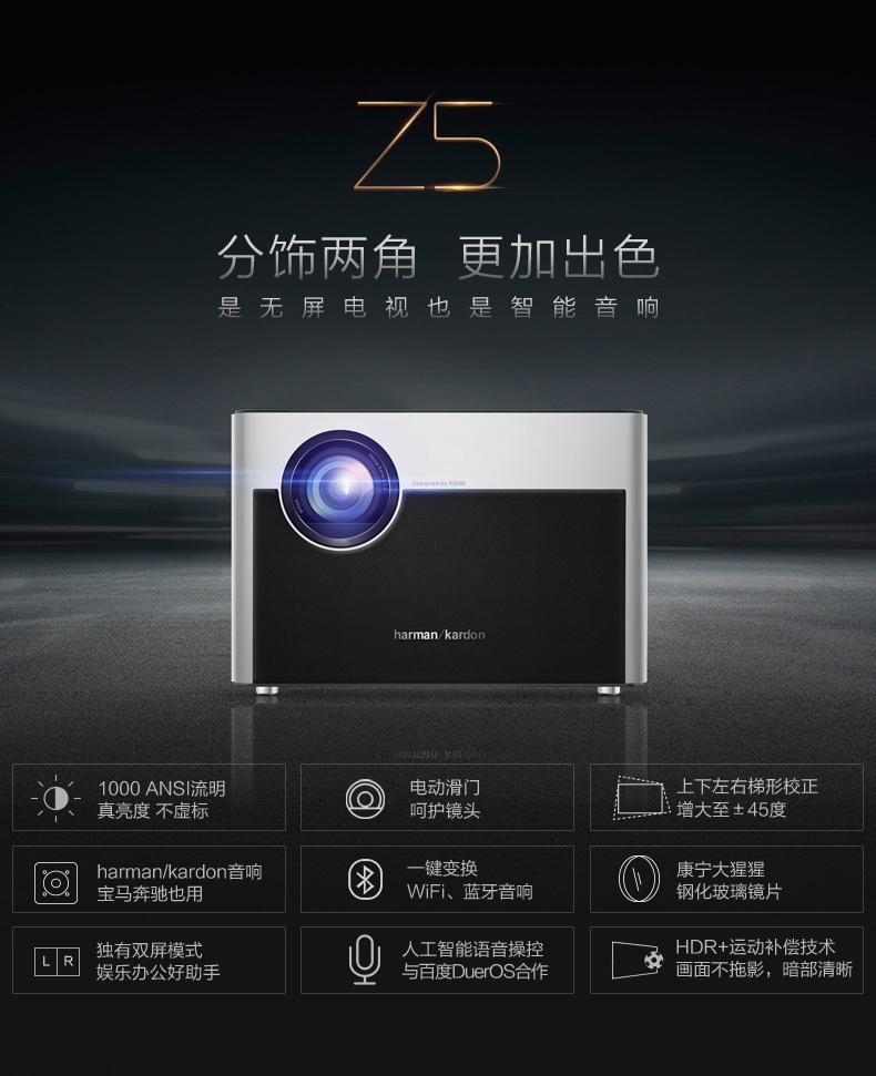 极米无屏电视Z5投影仪怎么样,质量究竟如何?真实使用感受曝光