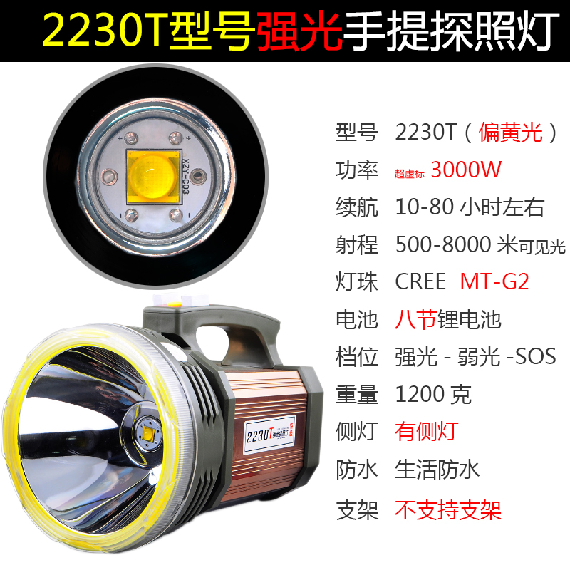 2230T YELLOW LIGHT / SUPER 3000W / SEND USB NIGHT LIGHT / SEND SHIPPING INSURANCE / SEND A YEAR FOR NEW