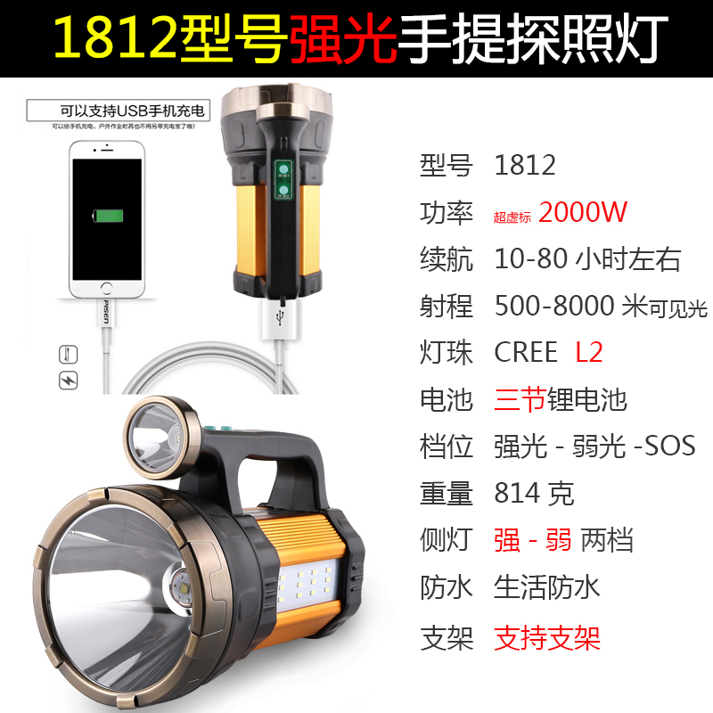 1812 WHITE LIGHT / SUPER 2000W / SEND USB NIGHT LIGHT / SEND SHIPPING INSURANCE / SEND A YEAR FOR NEW