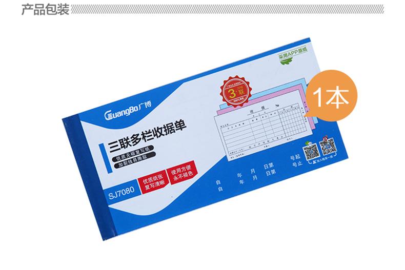 广博单据二联/三联财务办公收据单无碳复印纸加裂线票据收款收据商品详情图