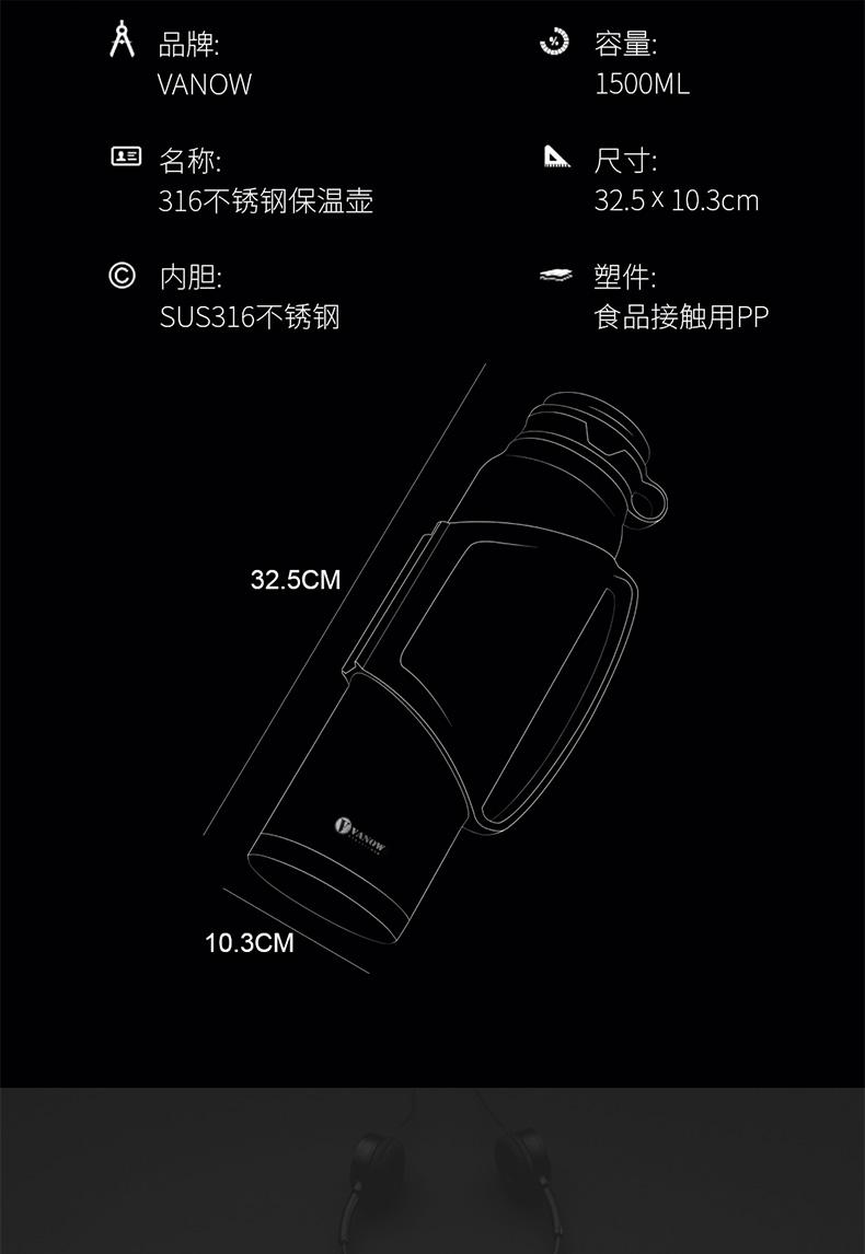 Vanow户外保温壶316不锈钢家用暖水瓶车载旅行壶大容量保温杯1.5L商品详情图