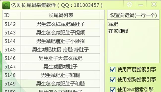 亿贝网站seo中文长尾词采集软件工具