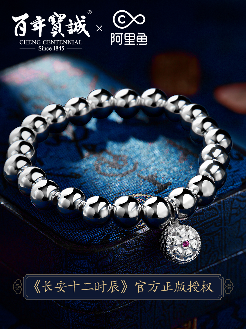 Hundred years Baocheng Changan twelve hour IP cooperation section Silver Hand and chain woman Buddha beads red corundum bracelet transfer jewelry
