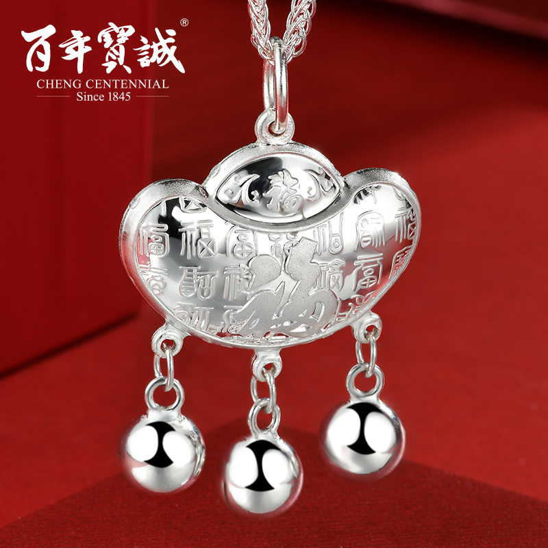 Century Bao Cheng Fu word long life silver lock baby silver bracelet 990 foot silver men and women newborn baby full moon