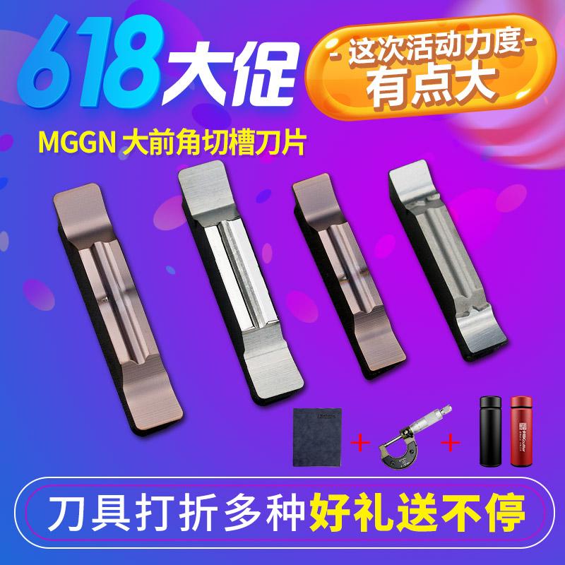 [数控切槽切断车刀片不锈钢件割槽MGGN-LH1.5 2 3 4mm] алюминий [用切刀刀粒]