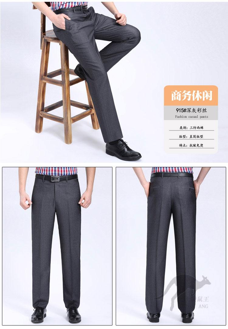 Hồng Kông kangaroo Wang Dâu lụa quần nam trung niên kinh doanh bình thường quần nam mùa hè nam thẳng phần mỏng phù hợp với quần