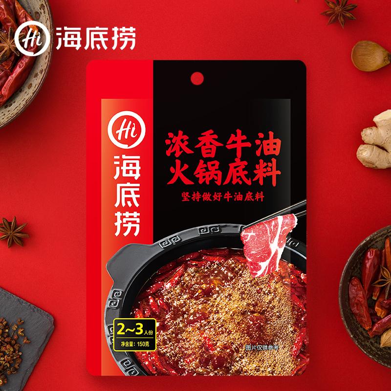 海底捞火锅底料加麻加辣牛油麻辣底料调味料火锅牛油150g*3包