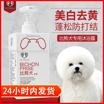 Bichon puppies dedicated shower gel white hair white to yellow bath sterilization deodorant mites dog daily necessities