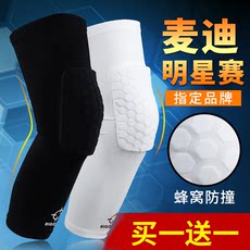 Standard basketball honeycomb anti-collision knee sets men's professional thin meniscus lengthened protective legs female sports safety equipment