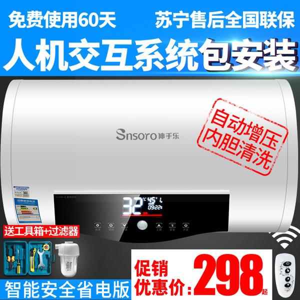 伸手乐 DSZF-60A热水器电家用储水式速热洗澡淋浴卫生间...
