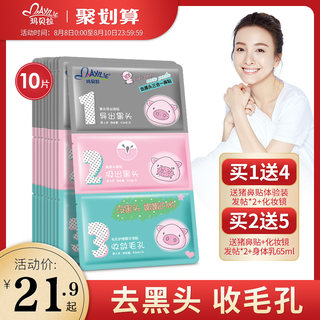 Pig nose paste trilogy blackhead nose artifact nose clean men and women remove acne pores closed package