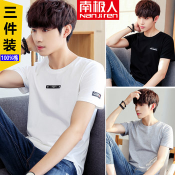 Antarctic male cotton short-sleeved T-shirt Korean Slim round neck loose big yards bottoming shirt half sleeve tide compassionate