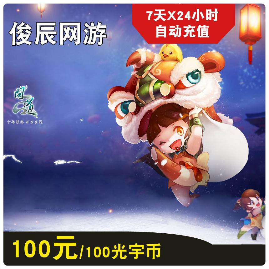 光宇 一 100 100 光宇 问道 100 元 100 元 - Tín dụng trò chơi trực tuyến
