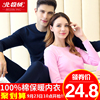Arctic velvet men's autumn clothing long trousers cotton sweater ladies thin section thermal underwear XL bottoming couple suit