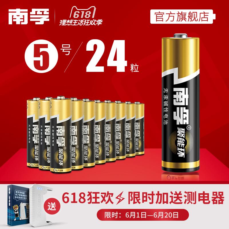 南孚电池 5号碱性电池五号儿童玩具电池批发遥控器鼠标干电池24粒