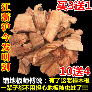 Dedicated moth-proof natural fragrant camphor old root tablets pure logs red camphor wood blocks solid wood insect repellent powder dust