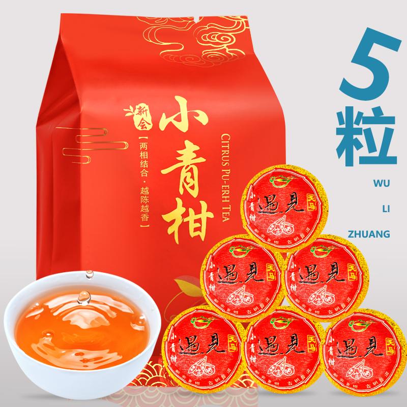 5粒新会小青柑普洱茶茶叶柑普茶宫廷礼盒装陈皮桔橘熟茶散茶生晒