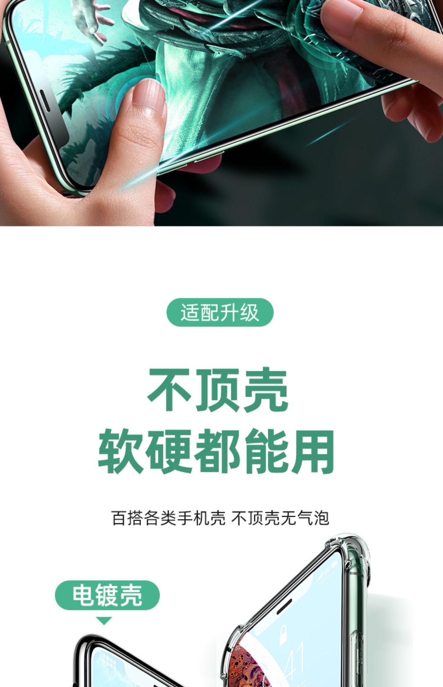 iphone11 / 12钢化苹果xr 7手机膜