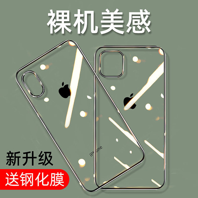 iPhone11Pro mobile phone shell Apple X transparent iPhone11 ultra-thin XSMax anti-drop XR new iPhoneXR case iPhoneX female xmax male tide brand 11promax net red Max