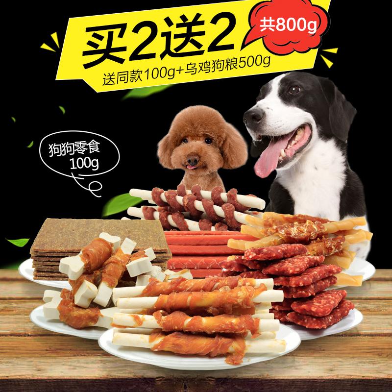 Chó đồ ăn nhẹ gói quà tặng Wichi Teddy chó con chó con chó ăn nhẹ gói quà tặng chó tha mồi vàng thịt chó đào tạo phần thưởng - Đồ ăn vặt cho chó